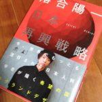 【書評】落合陽一氏の日本再興戦略が良書すぎるのでレビュー。若い人は必ず読むべき2018年必読の書