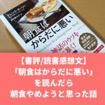 【書評・感想】『朝食はからだに悪い』を読んだらマジで体に悪そうなんで朝食やめようと思った話