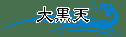 shichihukujin_name_02daikokuten