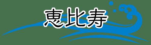 shichihukujin_name_05ebisu