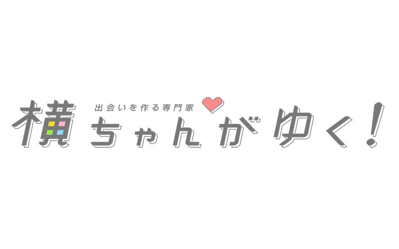横ちゃんロゴ