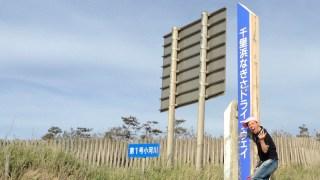 千里浜アイキャッチ