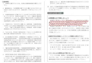 【column】 格安車検の実態とは!?