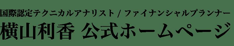 株式トレーダー・国際認定テクニカルアナリスト さくら資産設計 横山利香オフィシャルホームページ