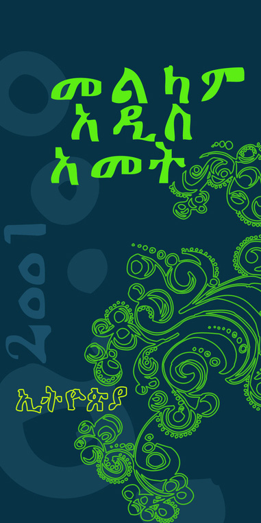 Ethiopian new year 2010 greeting cards lettercard ethiopian holiday cards ethiopian new year m4hsunfo