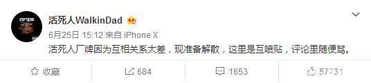 《中國新說唱2019》還沒結束,驚傳廠牌 活死人Woken day 宣布解散? 8