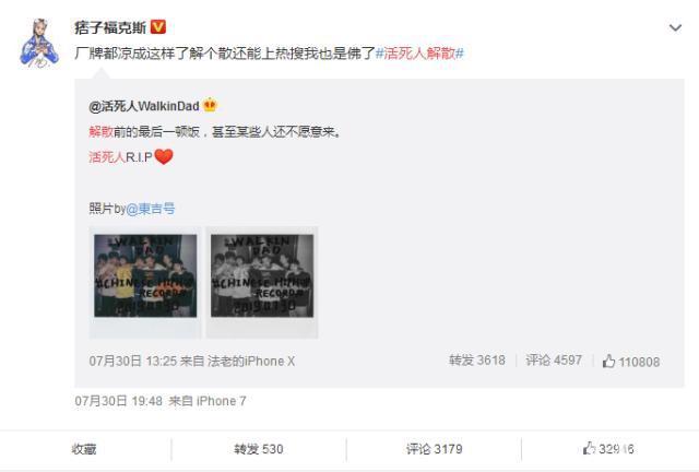 《中國新說唱2019》還沒結束,驚傳廠牌 活死人Woken day 宣布解散? 6