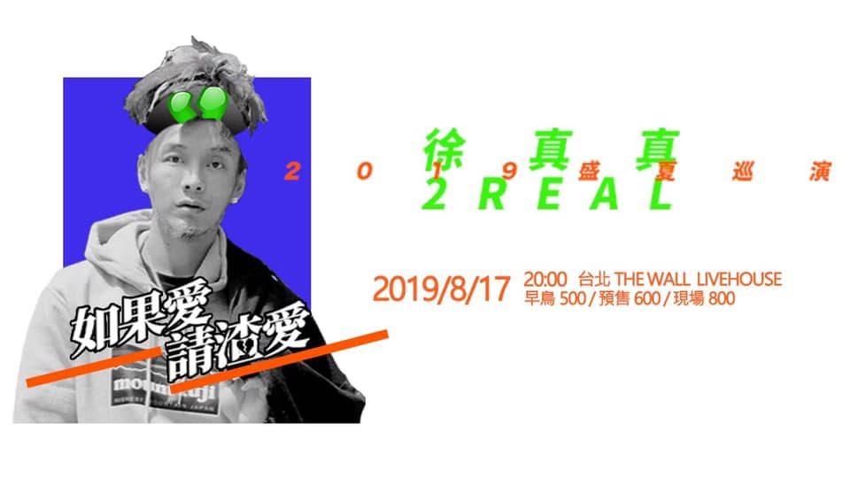 沒有關係來了!徐真真台北演唱會將攜手蛋頭、YZ等人於 8/17 引爆 The Wall💥 4