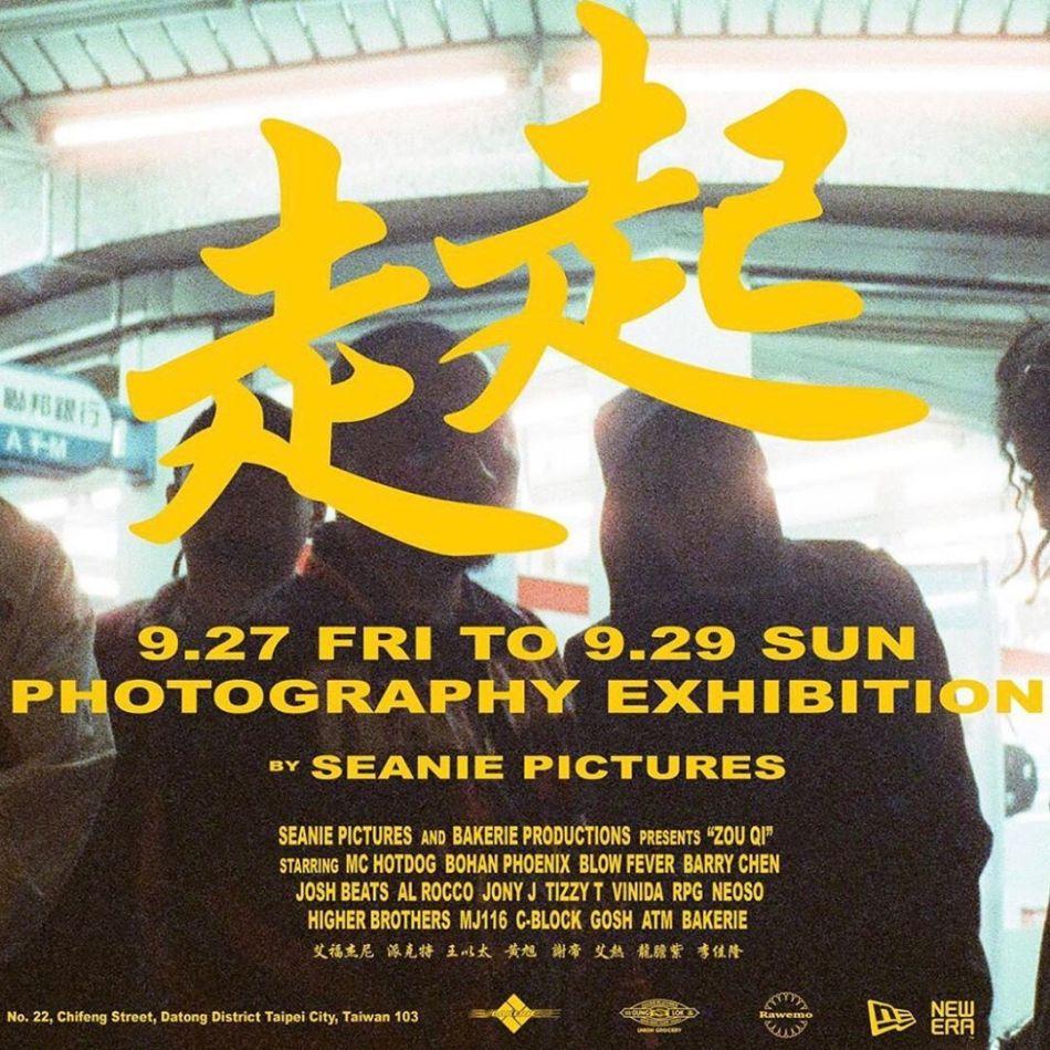 嘻哈仔絕對不能錯過《走起》!一場紀錄了華人Hiphop從地下到主流的攝影展 ! 7