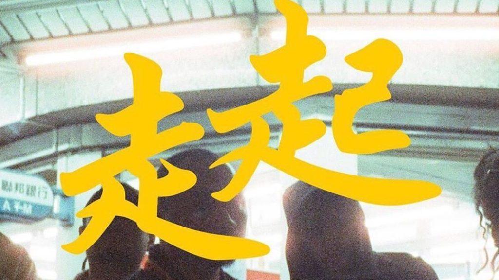 嘻哈仔絕對不能錯過《走起》!一場紀錄了華人Hiphop從地下到主流的攝影展 ! 8