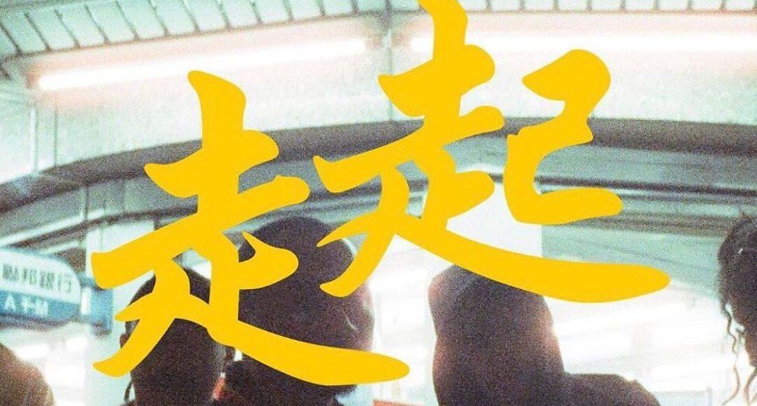 嘻哈仔絕對不能錯過《走起》!一場紀錄了華人Hiphop從地下到主流的攝影展 ! 4