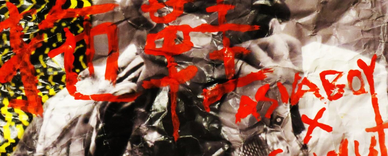 有一種 VIBE,叫做「禁藥王」攜 Sowut 打造全新單曲「拖鞋」 (內附歌詞) 4