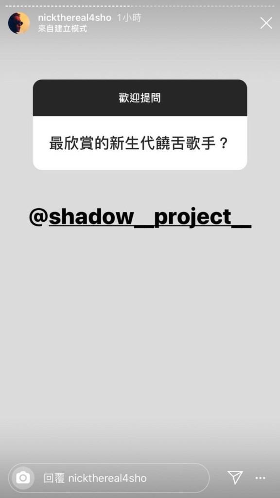 2.0 更炸!周湯豪攜 Shadow Project 帶來<Overlitt Remix>:他們是我最欣賞的新生代! 6