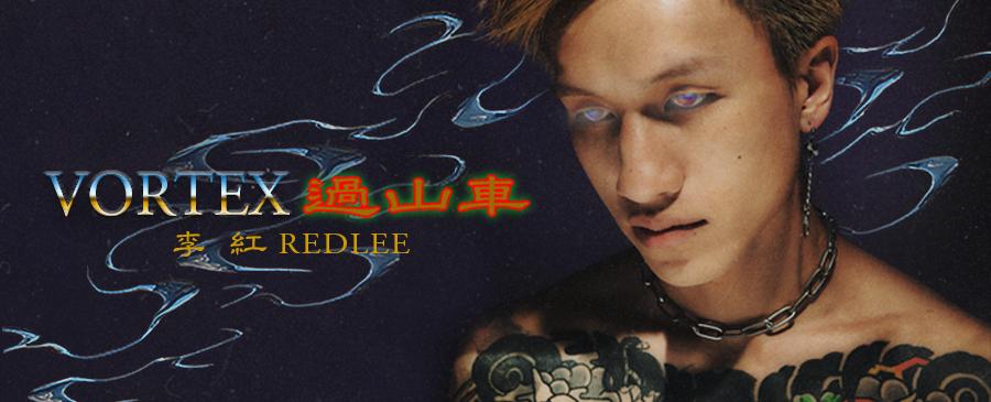 社會組饒舌歌手 李紅 REDLEE 《過山車 VorTeX》專輯發布!臺式情詩風格接軌國際 8