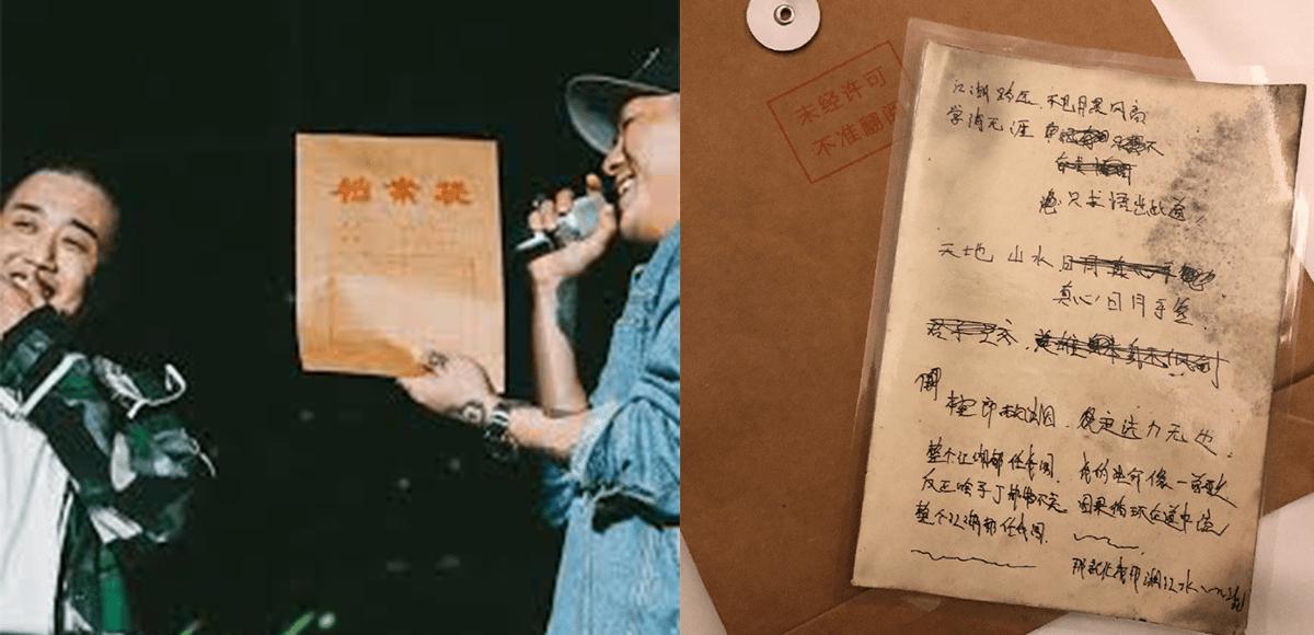 見證歷史時刻!GAI 江湖流手稿竟然曾經差點被燒掉?! 4