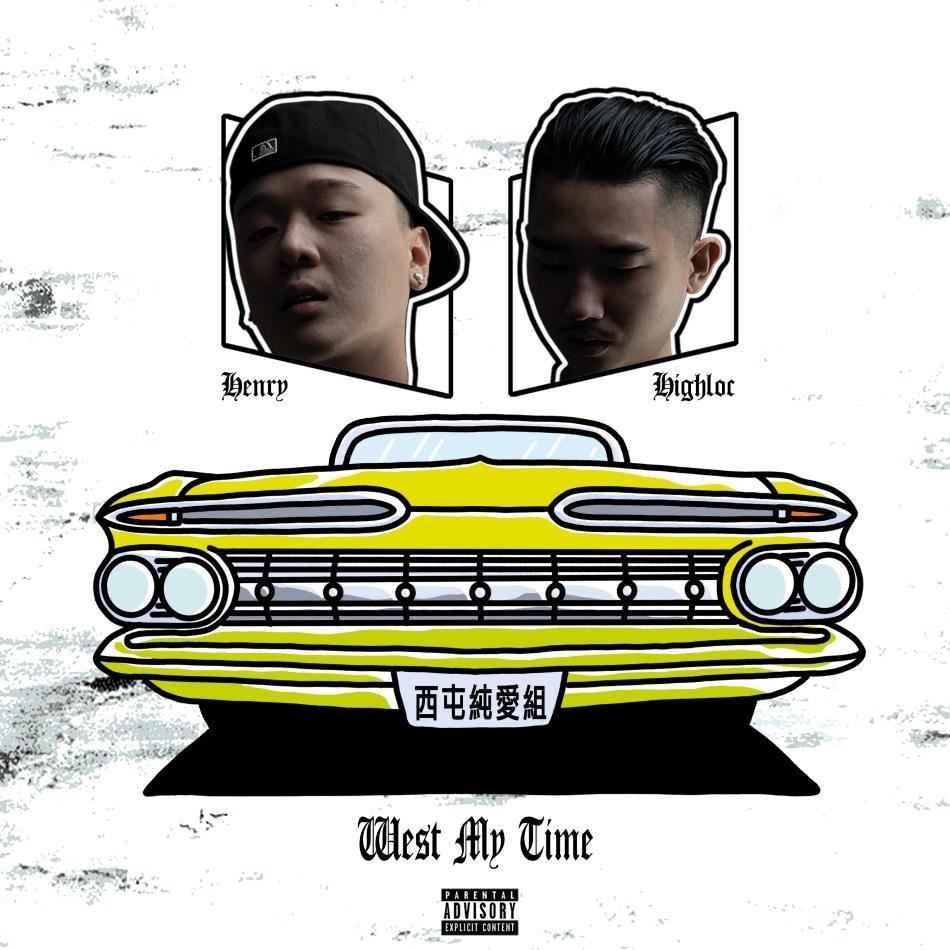 台灣西岸嘻哈雙人組「西屯純愛組」首張專輯《West My Time 》空降博客來即時榜冠軍 ! 6