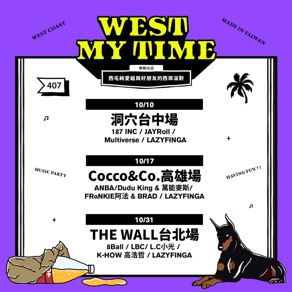 台灣西岸嘻哈雙人組「西屯純愛組」首張專輯《West My Time 》空降博客來即時榜冠軍 ! 8