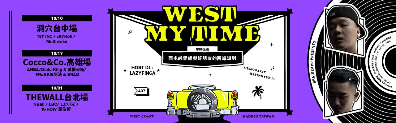 台灣西岸嘻哈雙人組「西屯純愛組」首張專輯《West My Time 》空降博客來即時榜冠軍 ! 4