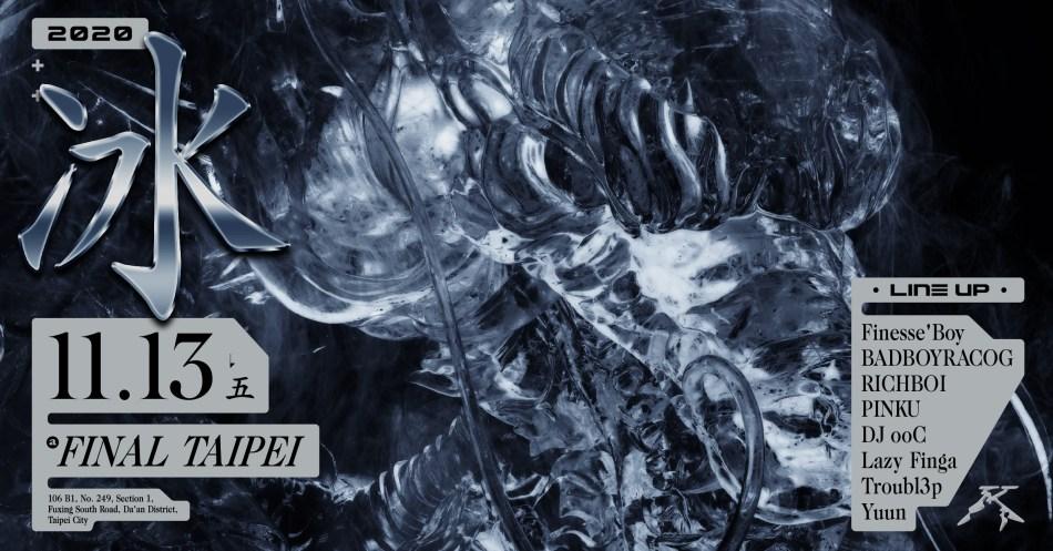Finesse'Boy & BADBOYRACOG 冰釋冷酷 EP〈冰〉,聯手新銳派對製造機 KIKIWAWA 舉辦 FINAL 專場席捲一股冰風暴! 6