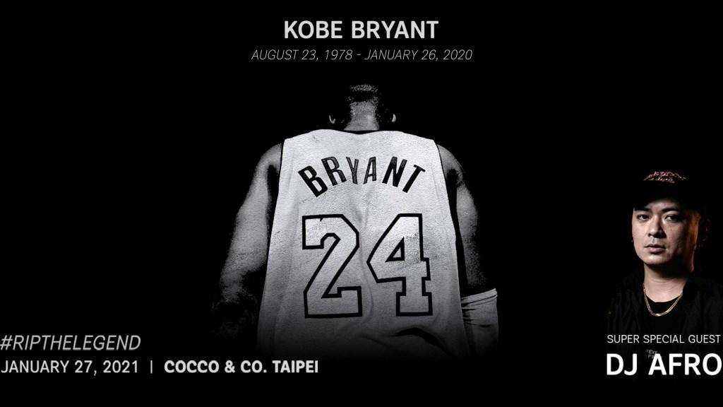 終於有地方一同緬懷了!Kobe Bryant 逝世一週年,可可幫找來 DJ Afro 一同感謝這個永不言棄的男人。 20