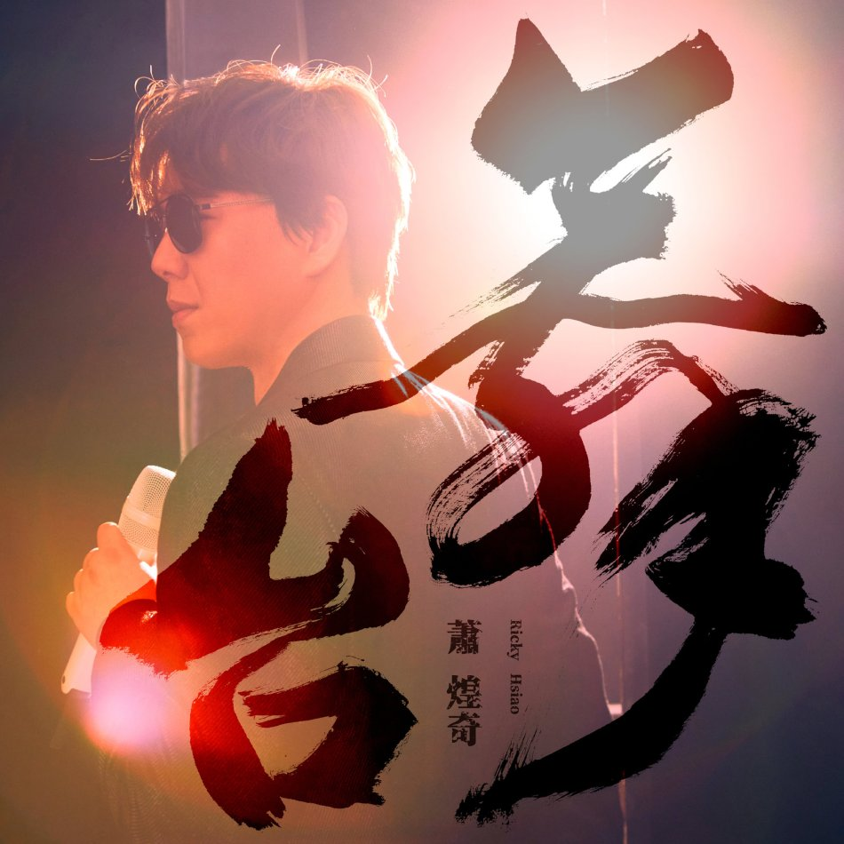 金曲歌王蕭煌奇最新台語專輯《舞台》 | 曲風大器融合歌仔戲、饒舌世代傳承 力邀潘麗麗、黃昺翔跨刀合唱! 1