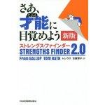 『ストレングス・ファインダー2.0』を読んで思ったこと 第二部 ~自分の強みは自分が楽しいと思うこととイコールだ!