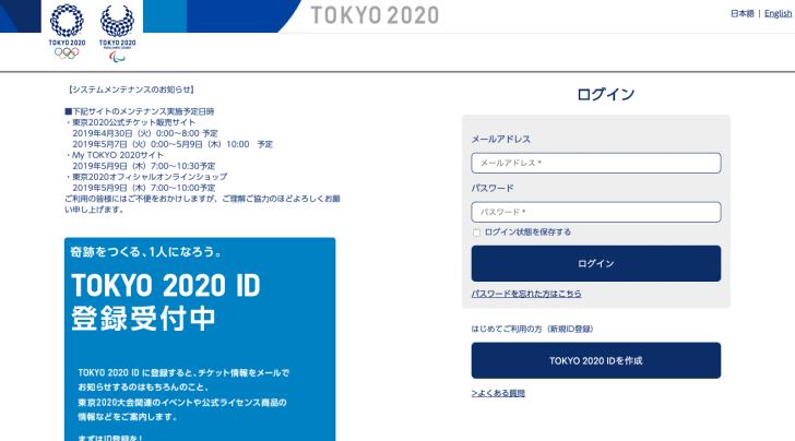 IDの登録