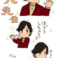 ホレ八…先生………?!!!