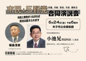 24日(金):「市民+5野党」合同演説会、米子市公会堂前庭 PDF239KB