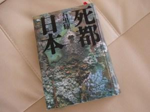 石黒耀『死都日本』