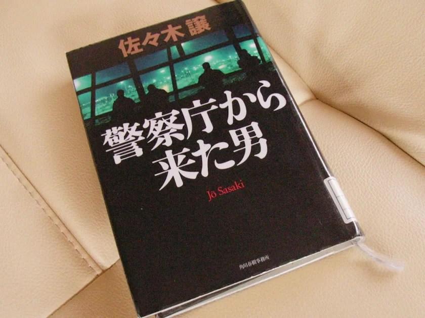 佐々木譲『警察庁から来た男』