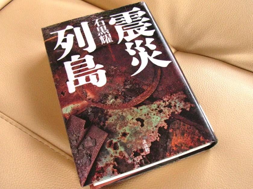 石黒耀『震災列島』