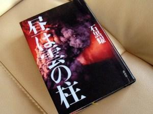 石黒耀『昼は雲の柱』