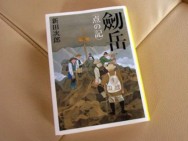 新田次郎『劒岳―点の記』