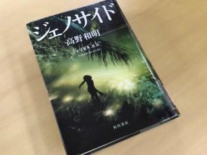 『ジェノサイド』高野和明 - 書籍レビュー