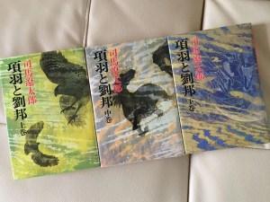 『項羽と劉邦』司馬遼太郎 - 書籍レビュー