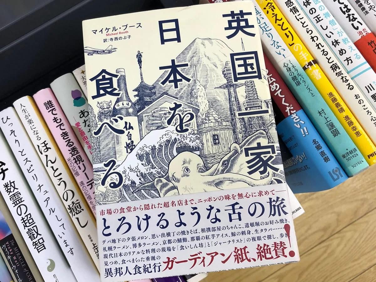 マイケル・ブース『英国一家、日本を食べる』
