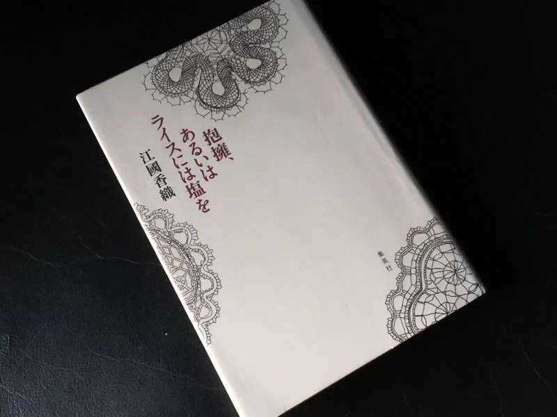 江國香織『抱擁、あるいはライスには塩を』