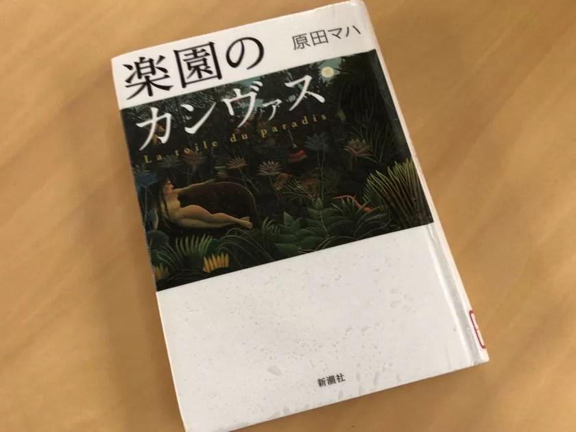 『楽園のカンヴァス』原田マハ