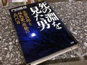 門田隆将『死の淵を見た男 吉田昌郎と福島第一原発の五〇〇日』
