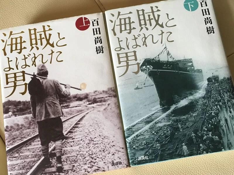 百田尚樹『海賊とよばれた男』