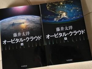 藤井太洋『オービタル・クラウド』