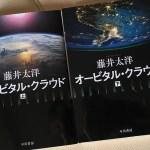 『オービタル・クラウド』藤井太洋