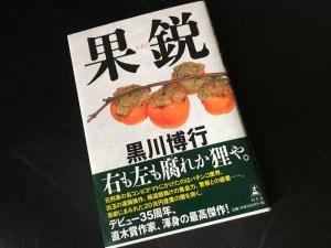 黒川博行『果鋭』