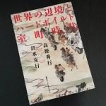 高野秀行・清水克行『世界の辺境とハードボイルド室町時代』