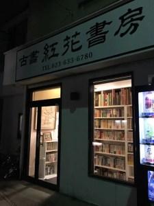 紅花書房という古書店をみつける