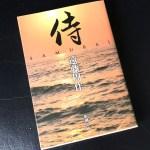 遠藤周作『侍』