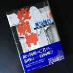 黒川博行『疫病神』