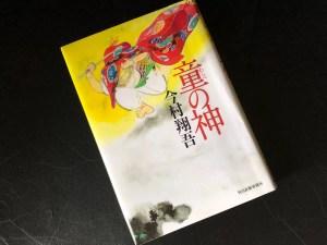 今村翔吾『童の神』