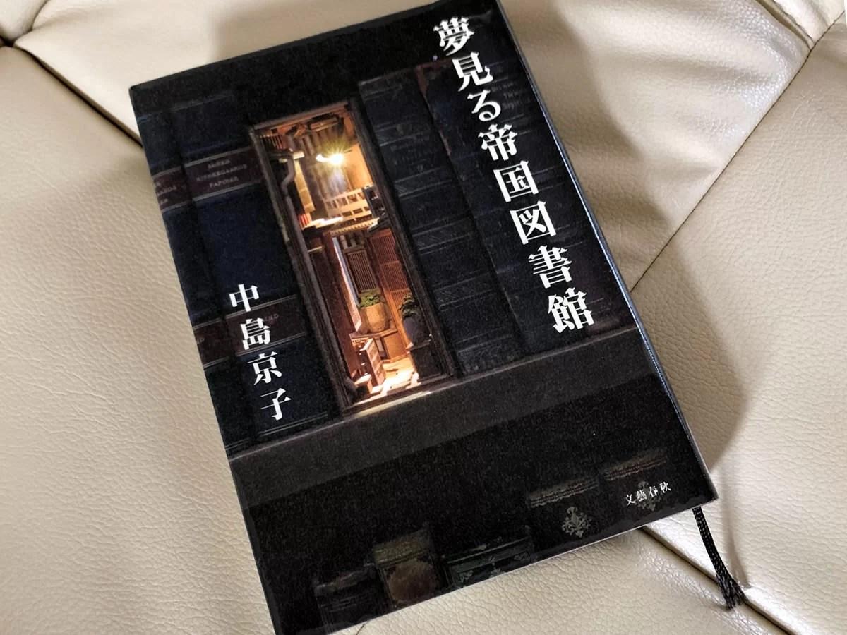 中島京子『夢見る帝国図書館』